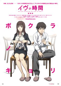 Ivu_no_Jikan_poster